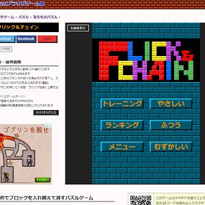 ゲームサイト用ワードプレスのテーマ