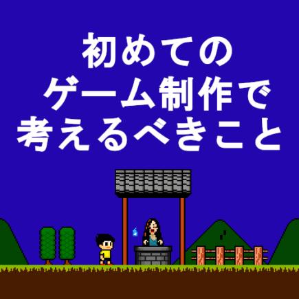 初めてのゲーム制作