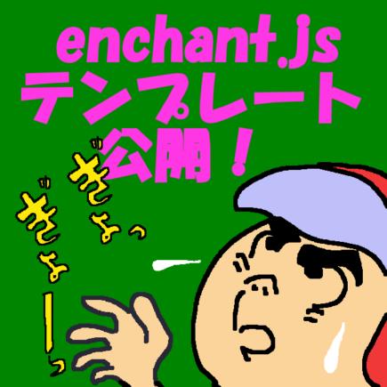 enchant.jsテンプレート公開