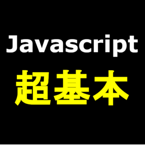 javascript超基本